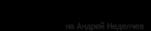 Из чаршията на Андрей Неделчев