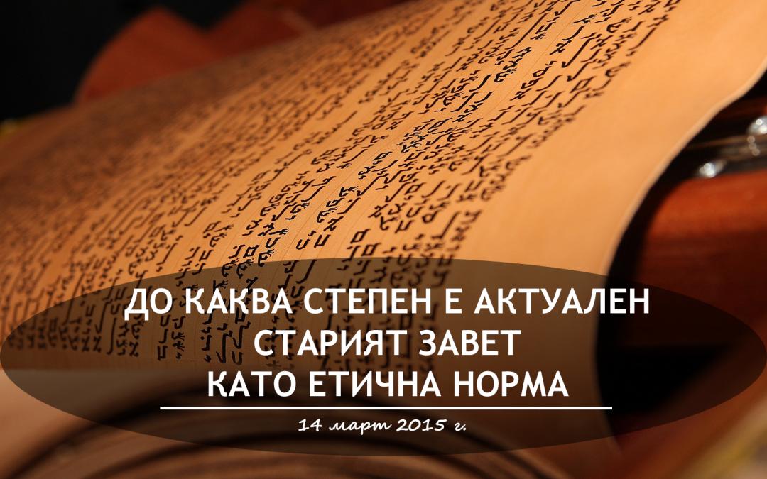 До каква степен е актуален Старият Завет като етична норма?
