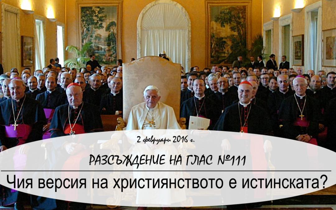 Разсъждение на глас №111: Чия версия на християнството е истинската?