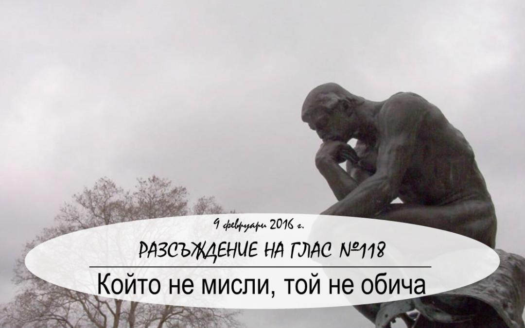 Разсъждение на глас №118: Който не мисли, той не обича