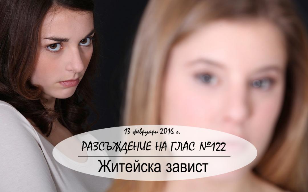 Разсъждение на глас №122: Житейска завист