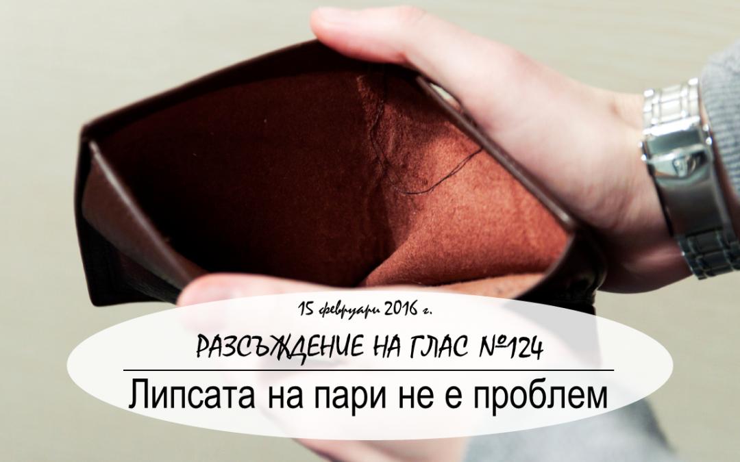 Разсъждение на глас №124: Липсата на пари не е проблем