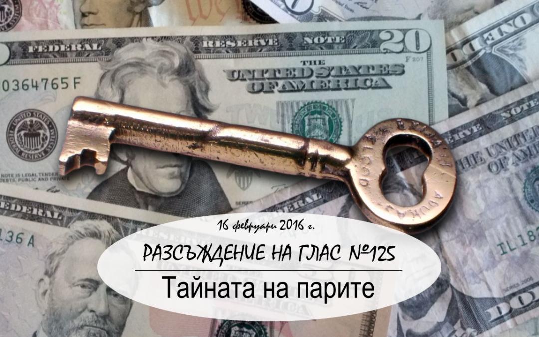 Разсъждение на глас №125: Тайната на парите