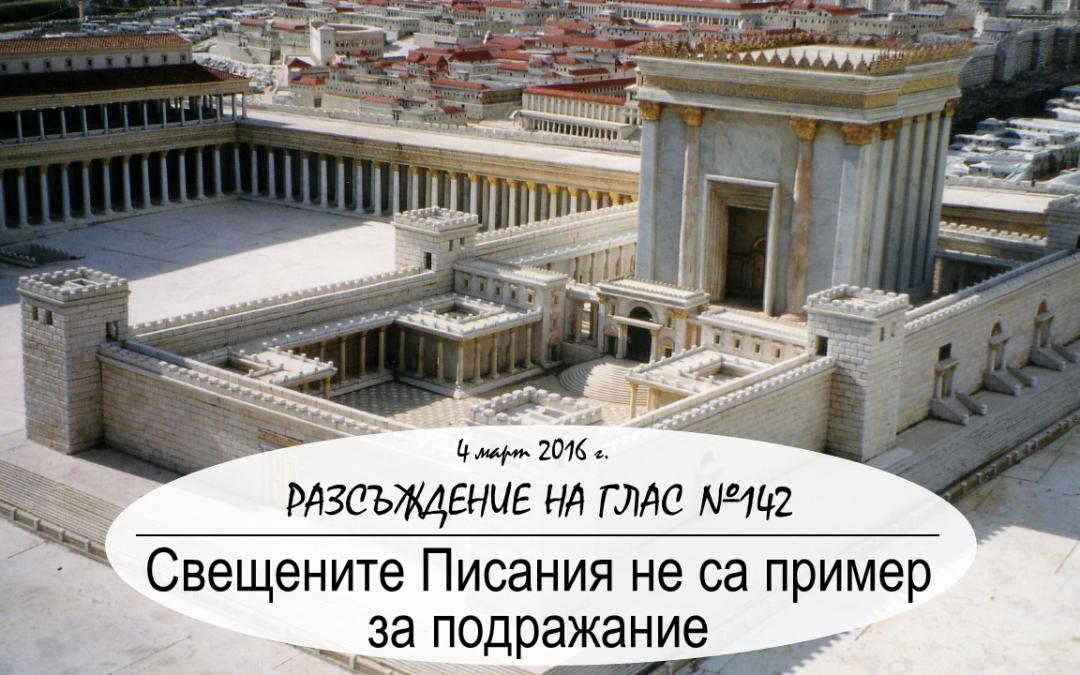 Разсъждение на глас №142: Свещените Писания не са пример за подражание