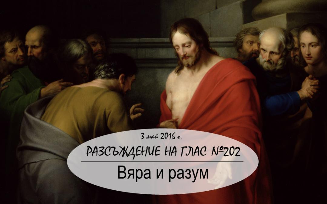Разсъждение на глас №202: Вяра и разум