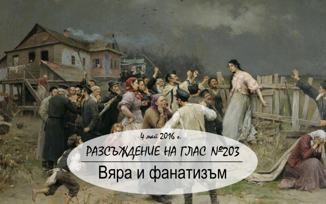 Разсъждение на глас №203: Вяра и фанатизъм