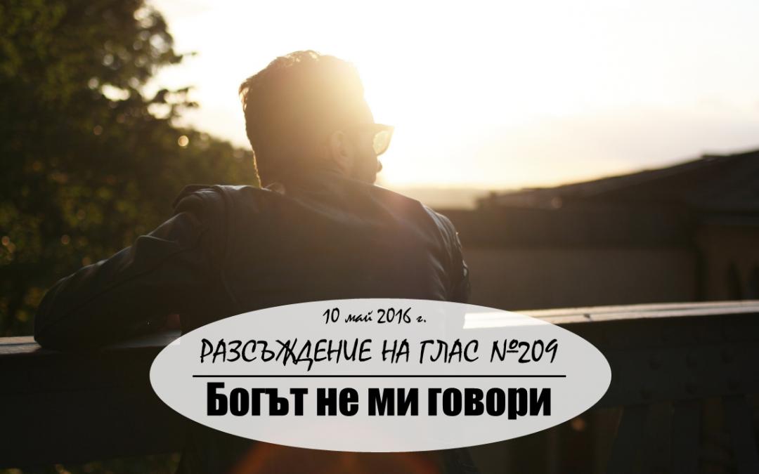 Разсъждение на глас №209: Богът не ми говори