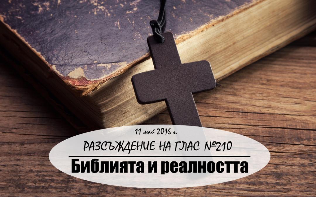 Разсъждение на глас №210: Библията и реалността