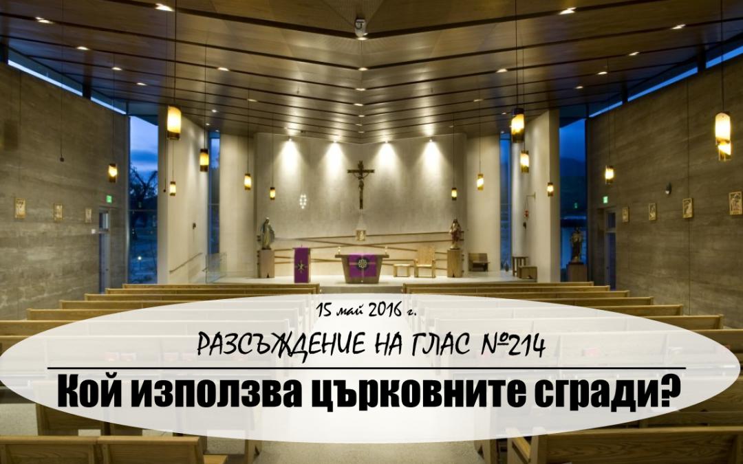 Разсъждение на глас №214: Кой използва църковните сгради?