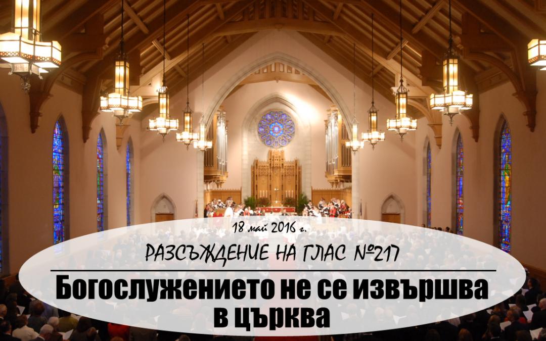 Разсъждение на глас №217: Богослужението не се извършва в църква