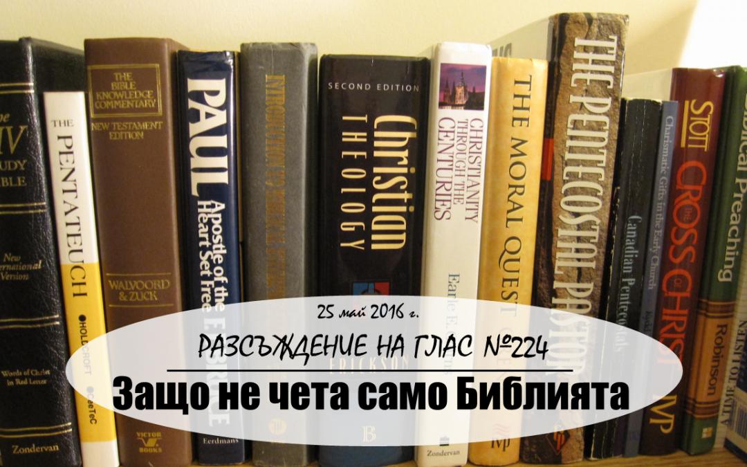 Разсъждение на глас №224: Защо не чета само Библията