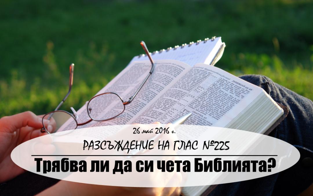 Разсъждение на глас №225: Трябва ли да си чета Библията?
