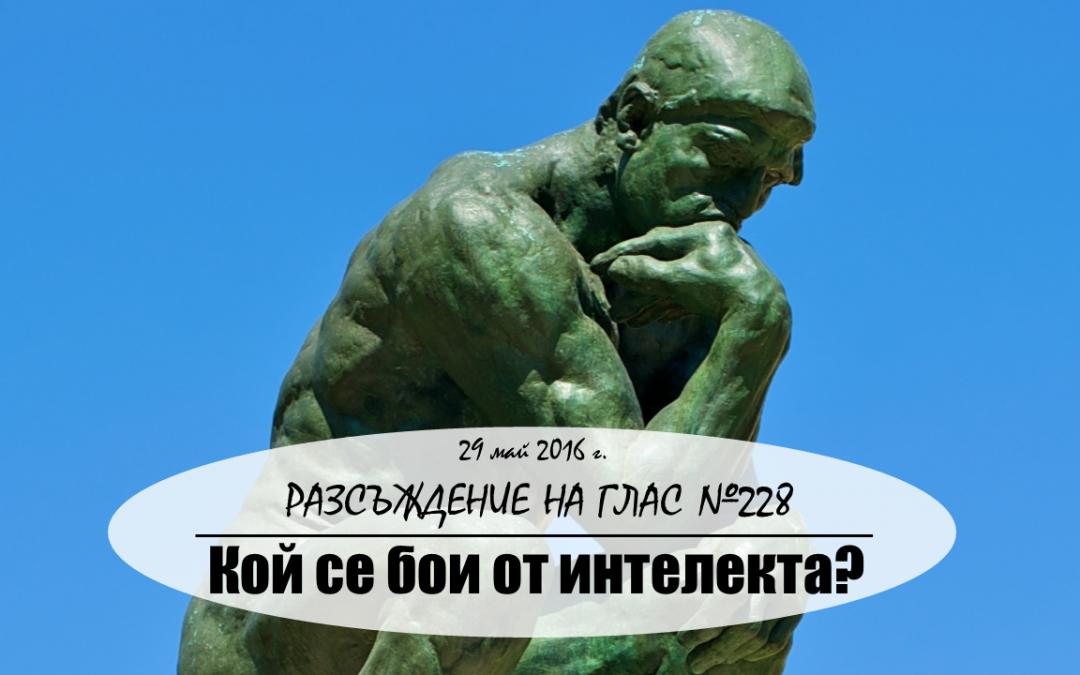 Разсъждение на глас №228: Кой се бои от интелекта?