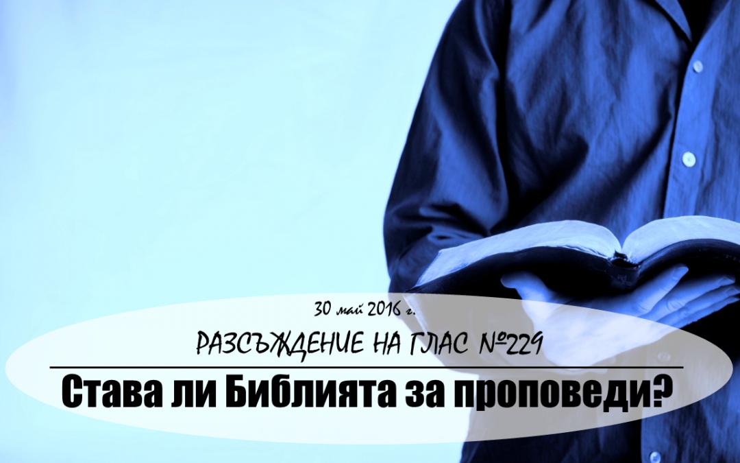 Разсъждение на глас №229: Става ли Библията за проповеди?