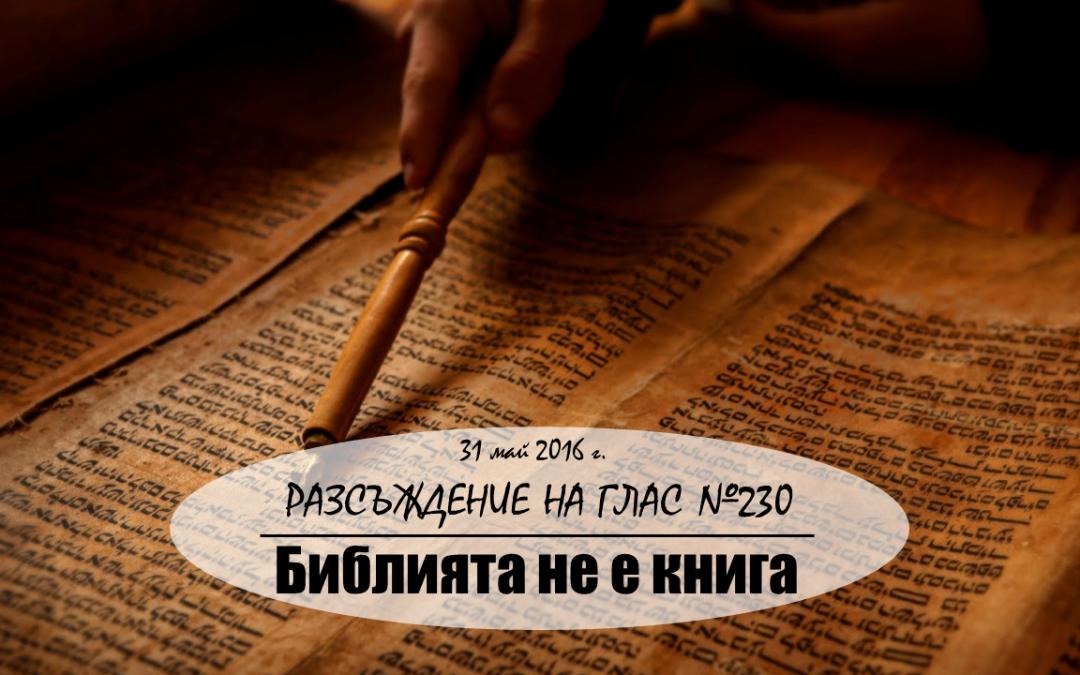 Разсъждение на глас №230: Библията не е книга