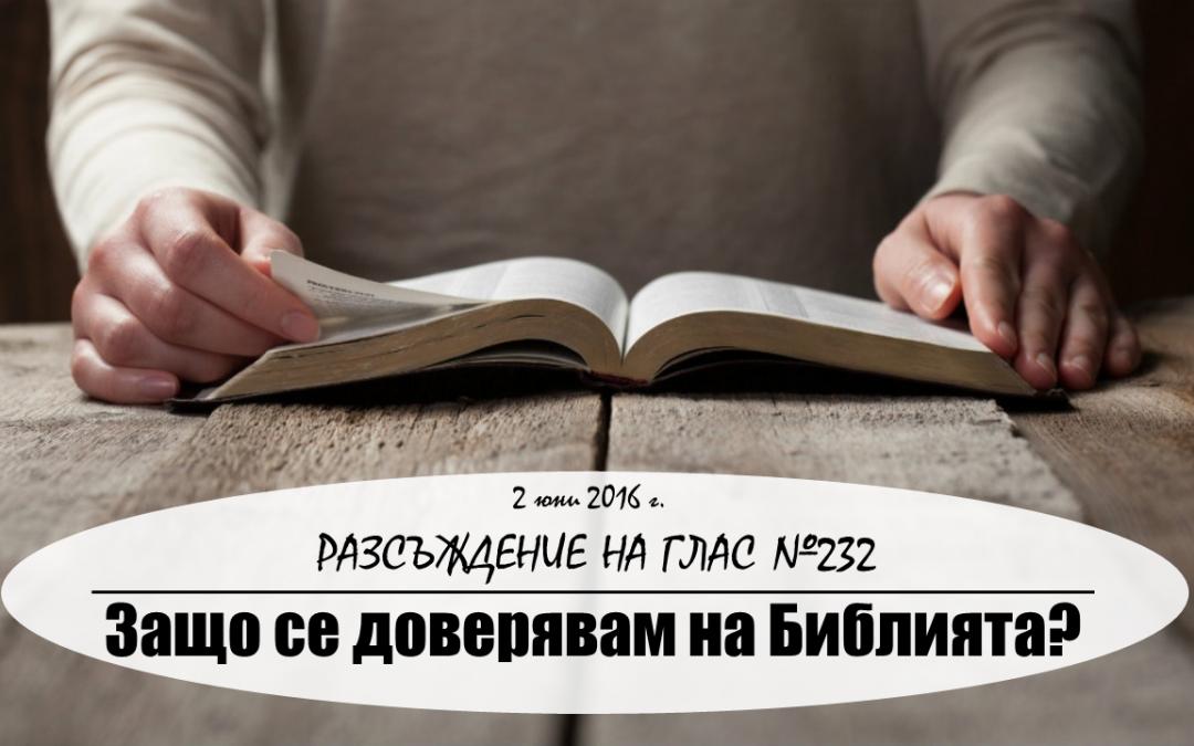 Разсъждение на глас №232: Защо се доверявам на Библията?