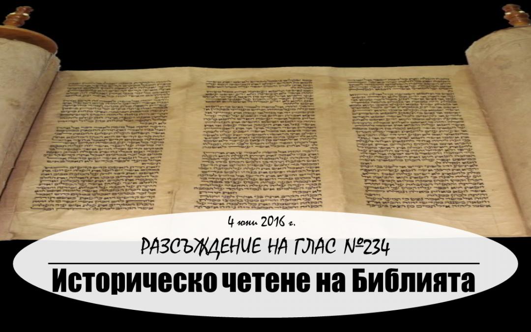 Разсъждение на глас №234: Историческо четене на Библията