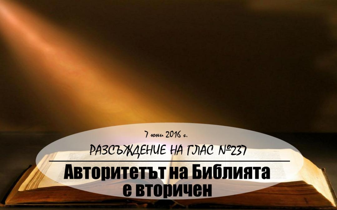 Разсъждение на глас №237: Авторитетът на Библията е вторичен