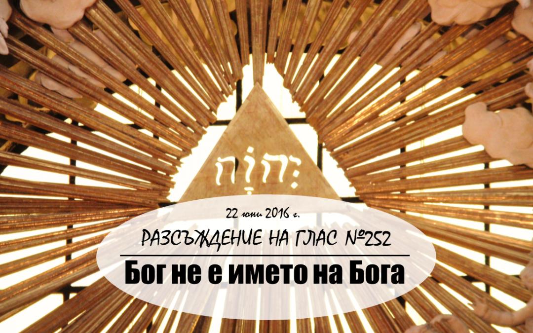 Разсъждение на глас №252: Бог не е името на Бога