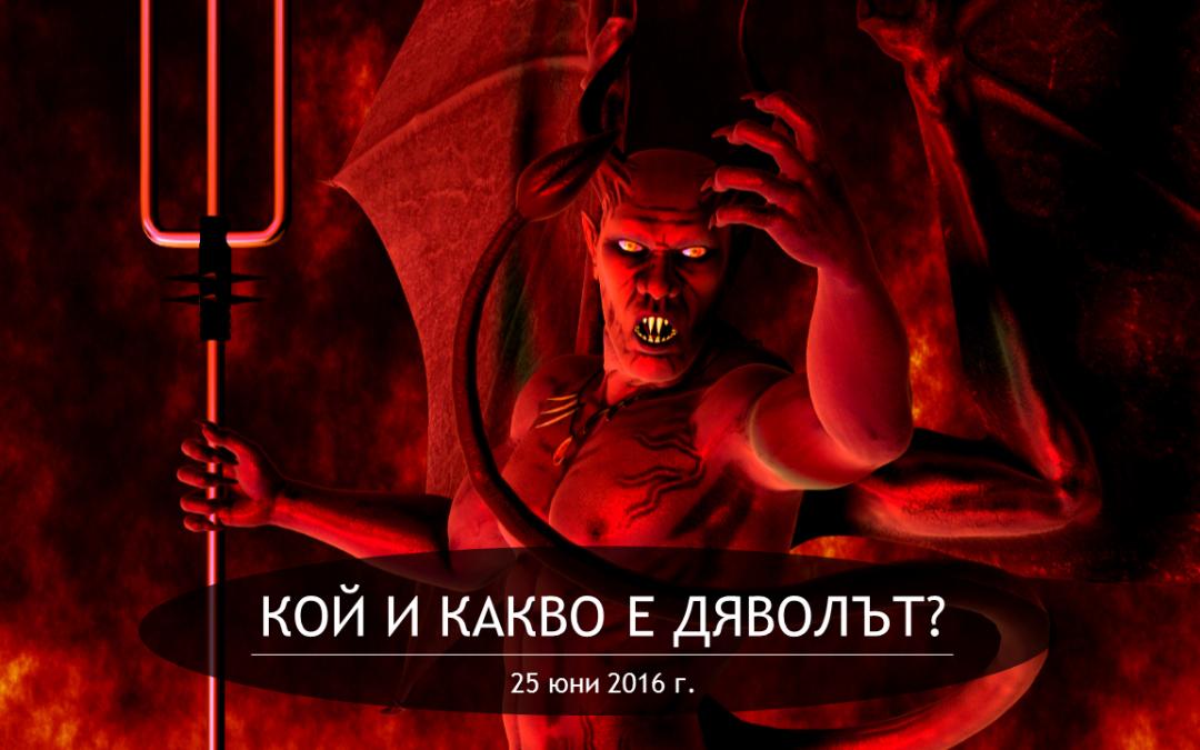 Кой и какво е дяволът?